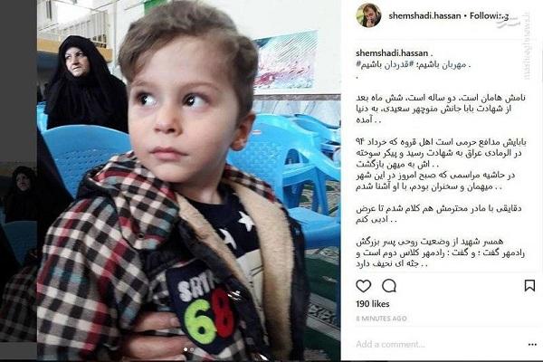 همسر شهید مدافع حرم انتظار زیادی نداشت!/ پدر این بچه خون داد تا شما راحت قضاوت کنید