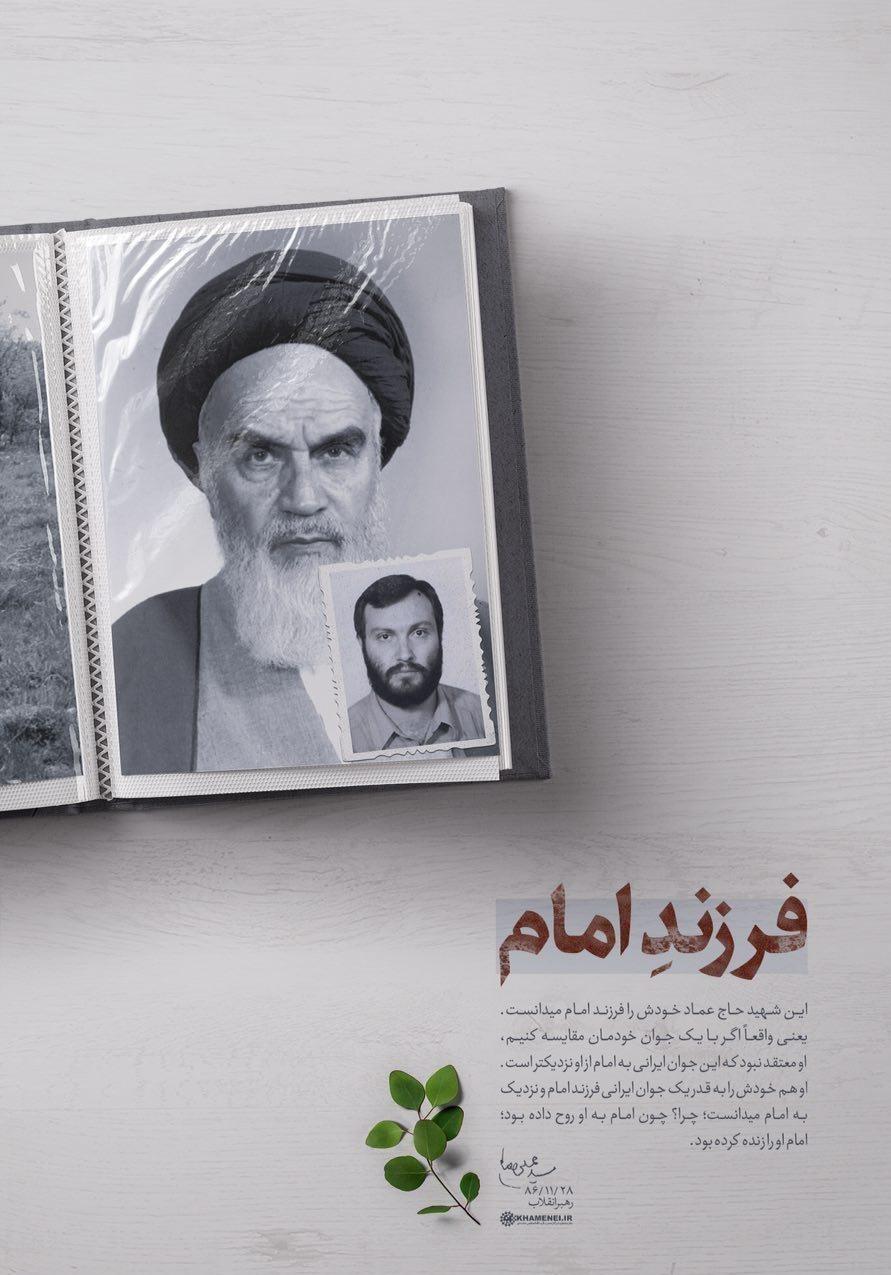 پوستر/ رهبر انقلاب چه کسی را «فرزند امام» میداند؟