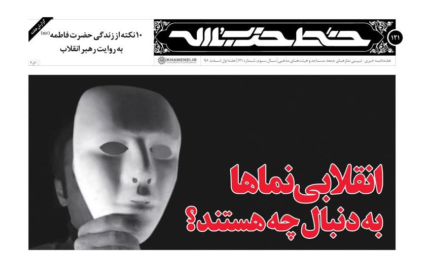 «انقلابینماها» در خط حزبالله +لینک دریافت