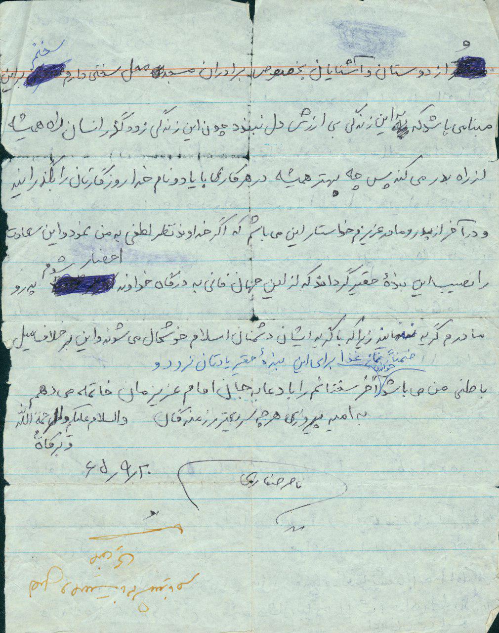 وصیتنامه شهید ناصر صفاری/ برادران و دو خواهرم در سختیها و مشقتها پشتیبان خط امام باشند