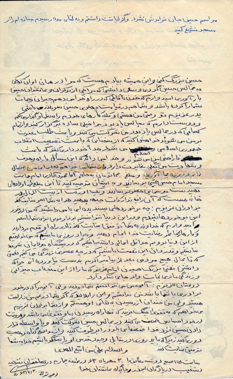 وصیتنامه پاسدار شهید امیر تهرانی/ من گریه برای حسین (ع) را بیشتر دوست دارم تا گریه برای خودم