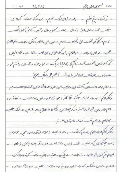 وصیتنامه شهید مدافع محمد دهقان امیری/ روضه اباعبدلله (ع) و خانوم زینب کبری (س) فراموش نشود