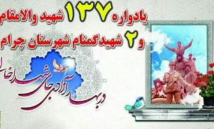 یادواره شهدای شهرستان چرام برگزار میشود
