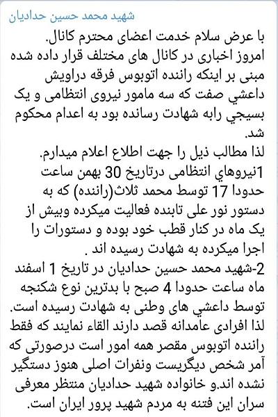 خانواده شهید حدادیان خواستار محاکمه سران اصلی فتنه خیابان پاسدارن شدند