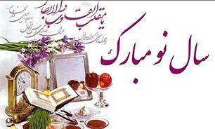 اعمال روز اول عید نوروز و لحظه تحویل سال در اسلام