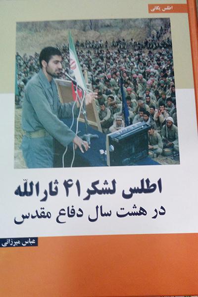 یادداشت سردار حاج قاسم سلیمانی بر کتاب اطلس لشکر 41 ثارالله