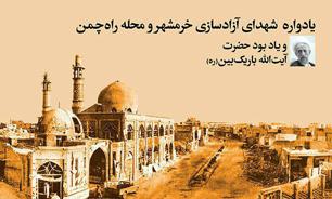 بزرگداشت شهدای آزادسازی خرمشهر در قزوین برگزار میشود