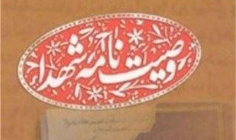 وصیتنامه خواندنی شهید 17 ساله