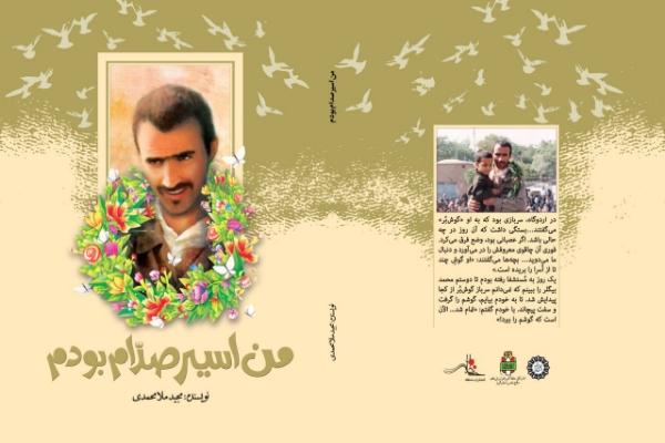 من، اسیر صدام بودم/نمایشگاه کتاب