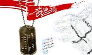 آئین گرامیداشت پنجاه و چهار شهید دوران دفاع مقدس و شهدای مدافع حرم برگزار شد