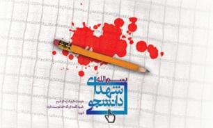 پنجمین یادواره شهدای دانشجوی شهرستان سامان برگزار میشود