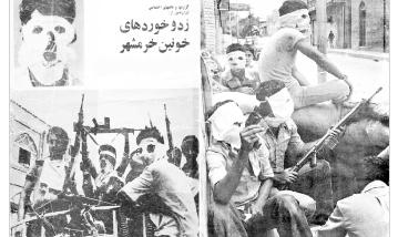 ناگفتههای جنگ در خرمشهر؛ از جنگ شهری تا عمليات تروريستی