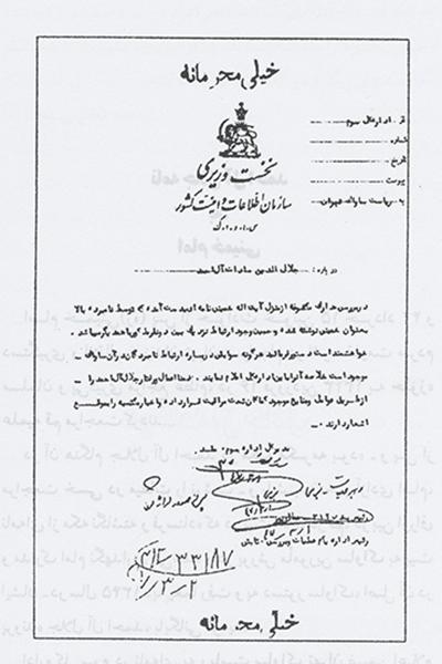// 14 خرداد منتشر شود/ نامه جلال آل احمد به امام خمینی (ره)