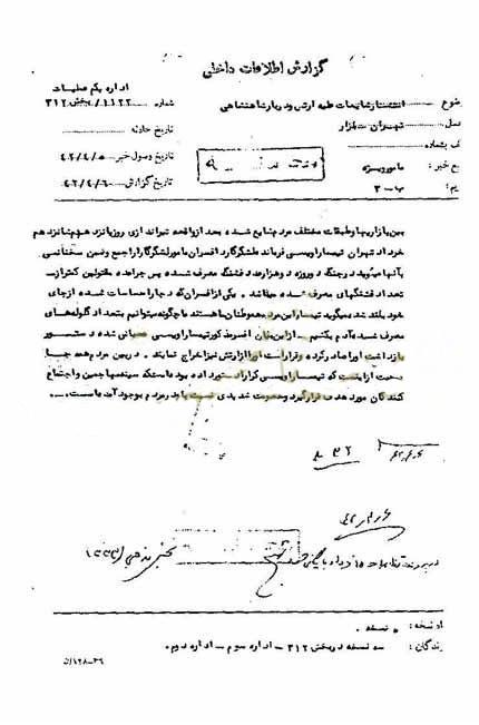 انتشار اسناد محرمانه قیام 15 خرداد 42