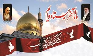 برگزاری آیین گرامیداشت شهدای مدافع حرم