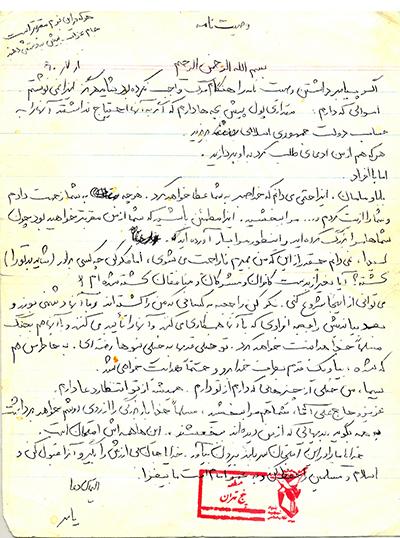 وصیتنامه ساده یک شهید