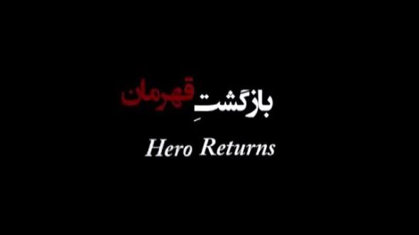 فیلم/ «بازگشت قهرمان»؛ روایتی از قهرمانان نسل امروز