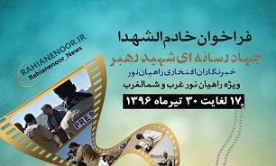 جزئیات آغاز ثبت نام و اعزام خادمین رسانهای راهیان نور غرب و شمالغرب