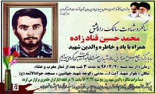آیین گرامیداشت شهید «محمدحسین قنادزاده» در یزد برگزار میشود