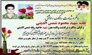 آیین گرامیداشت شهید «محمود شمسالدینی» در یزد برگزار میشود