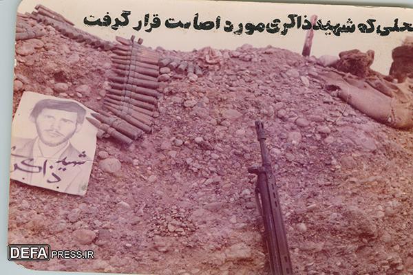 یادنامه شهید «محمد حسین ذاکری»