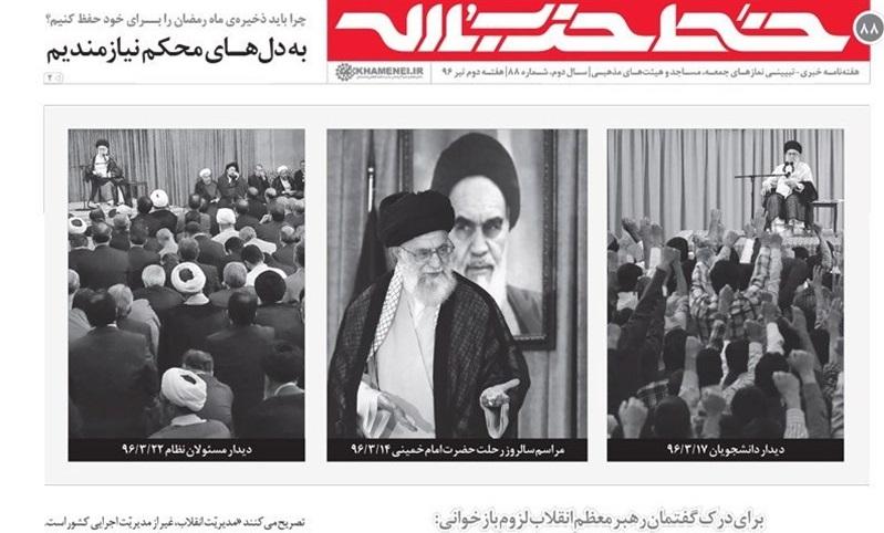 «سه-دیدار-مهم»-در-هشتاد-و-هشتمین-«خط-حزبالله»-فایل-دریافت