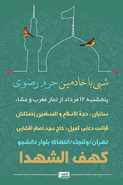 میزبانی کهف الشهدا از خادمین آستان قدس رضوی
