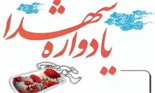 یادواره 94 شهید معادن ذغالسنگ البرز شرقی در شاهرود
