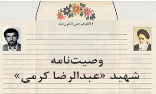 وصیتنامه شهید عبدالرضا کرمی/ هر انقلابی دو چهره دارد یکی خون و دیگری قیام