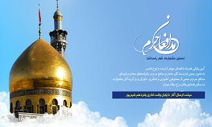 جشنواره شعر مدافعان حرم برگزار میشود