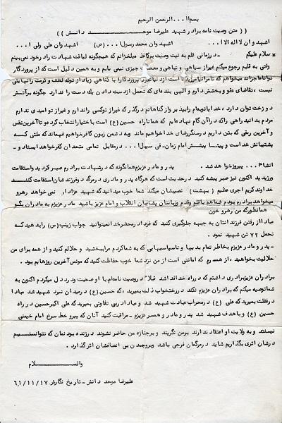وصیتنامه شهید علیرضا موحددانش/ برادران عزیزم نکند در رختخواب ذلت بمیرید