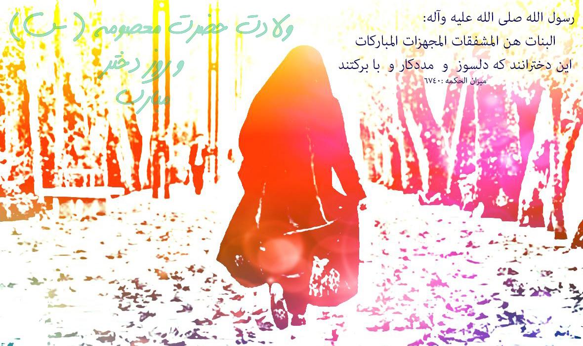 روزی برای دختران سرزمینم