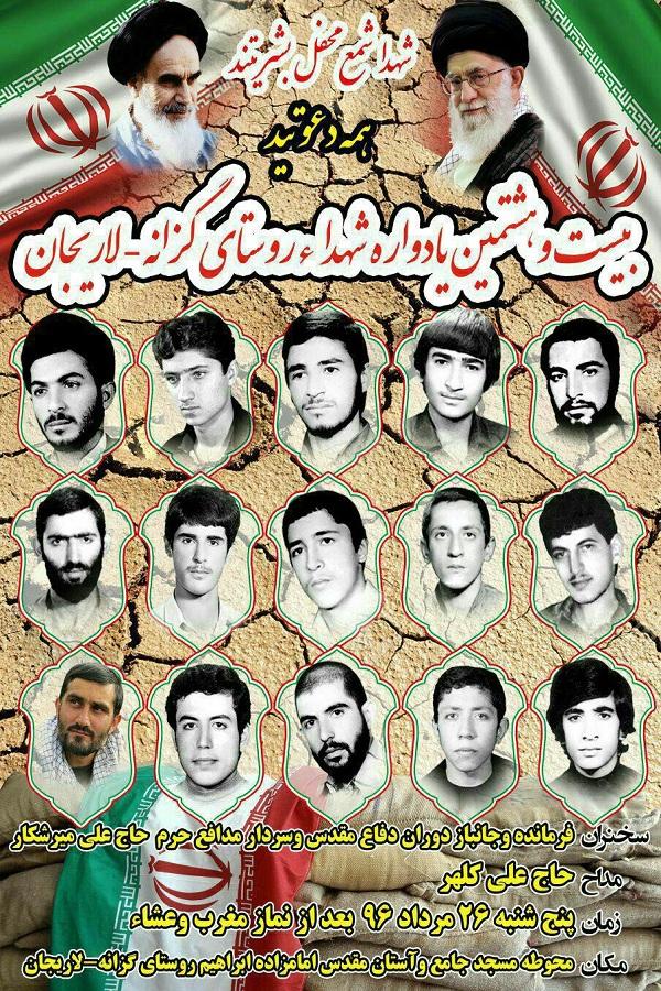 برگزاری بیست و هشتمین یادواره شهدای روستای گزانه لاریجان