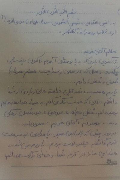 نامه شهید «محسن حججى» به علی ابن موسی الرضا(ع)