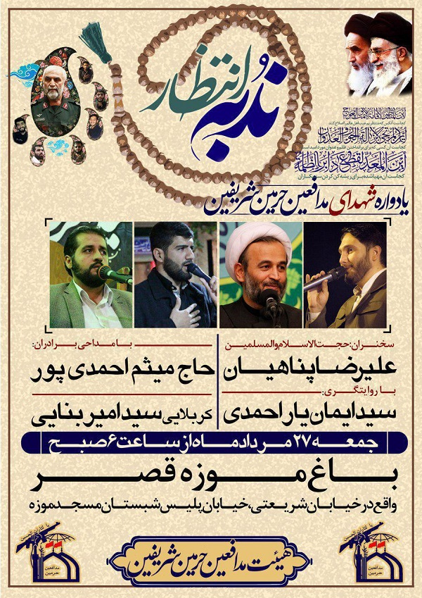 برگزاری آیین گرامیداشت شهدای مدافع «حرمین شریفین»