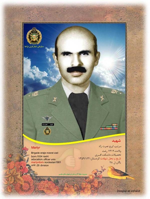 پلنگ خمینی (ره) در کردستان چه کسی بود؟/ چگونه نیروی ارتش عرصه را برضد انقلاب تنگ کرد