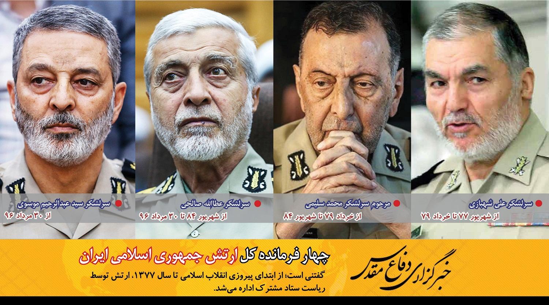 چهارمین فرمانده کل ارتش و سیزدهمین سرلشکر حاضر ایرانی کیست؟ +تصاویر