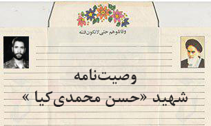وصیتنامه شهید حسن محمدی کیا / درود بر آنانی که مرگ سرخ را بر مرگ بستر ترجیح دادند