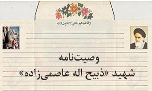 وصیتنامه شهید ذبیح اله عاصمیزاده اردکانی/ امام و رهبرمان را همچون نگين انگشتر درميان خود نگه داريد