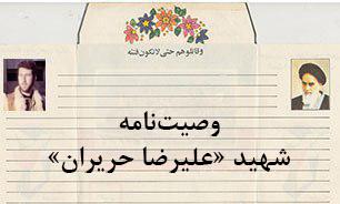 وصیتنامه شهید علیرضا حریران / روحانیت چراغ امت است