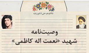 وصیتنامه شهید نعمت اله کاظمی / با نماز شیطان را از خود دور خواهید کرد