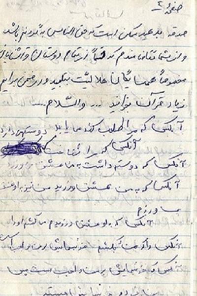 وصیتنامه شهید رضا قماطی / پیامی برای ملت شهید پرور