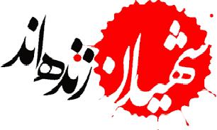 تجدید میثاق یزدیها با شهیدان «علی پیوندی زاده»، «عزیزالله سلطانی» و «محمد رضا دشتی»