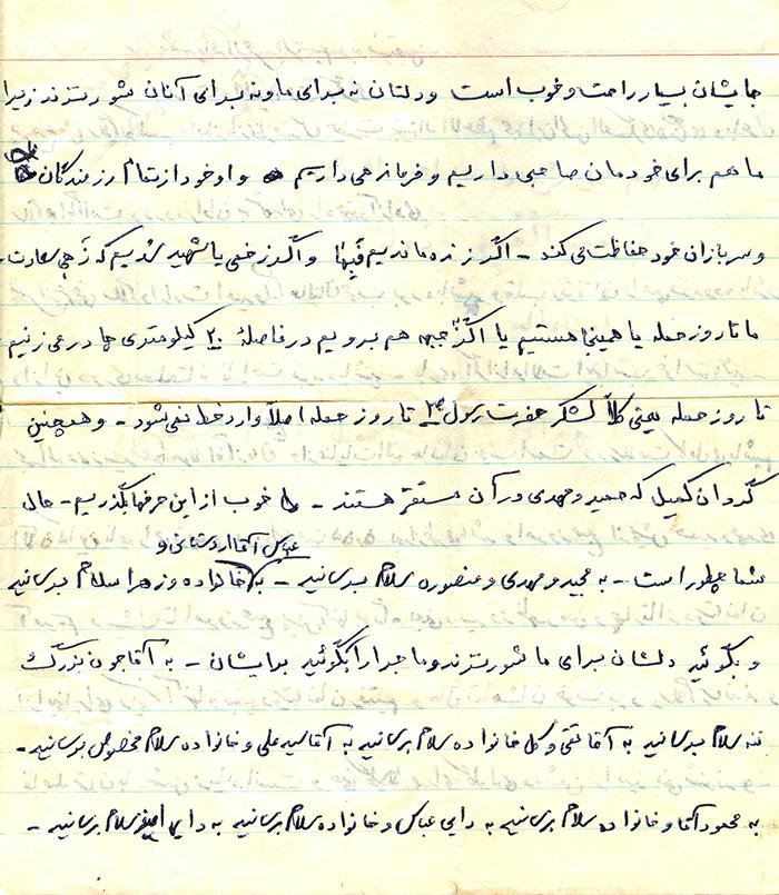 نامه شهید داود عابدی/ پروردگار حافظ رزمندگان و سربازان اسلام است