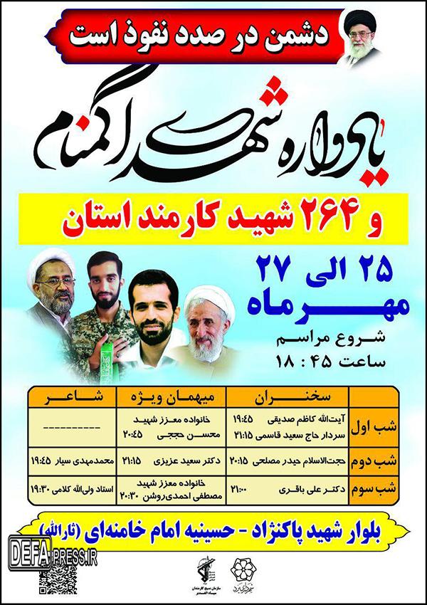 برگزاری یادواره شهدای گمنام و 264 شهید کارمند استان یزد