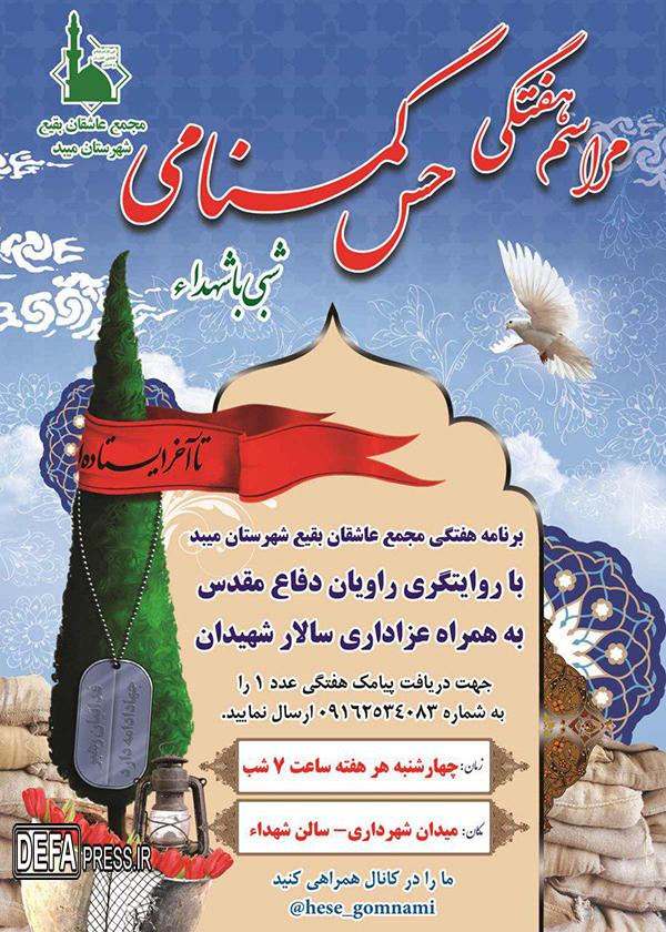 مراسم «حس گمنامی» در یزد برگزار می شود