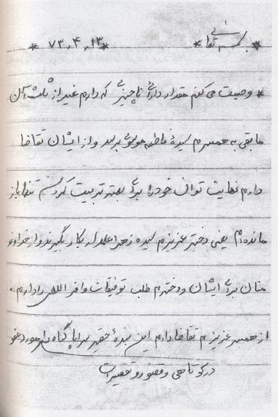 وصیتنامه شهید مجتبی علمدار/ خداوند عفو کنندگان را دوست دارد