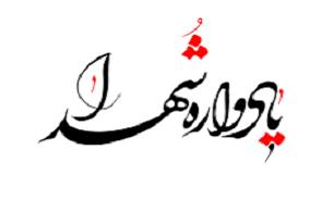 برگزاری آیین گرامیداشت شهید «مرتضی طالشیان» در مازندران