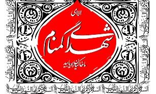 برگزاری آیین گرامیداشت شهدای گمنام در شهرستان کهگیلویه