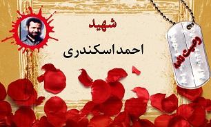 وصیتنامه شهید احمد اسکندری/ شهید به مقدار قطرات خونش انسان متعهد تربیت میکند
